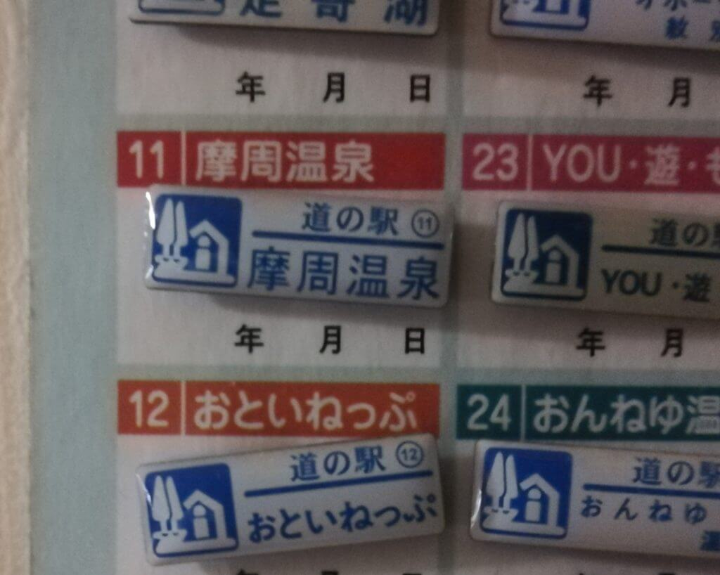 北海道道の駅ピンズ