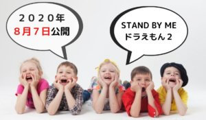 STAND BY ME ドラえもん2が楽しみ