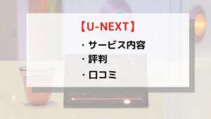 【U-NEXT】のサービス内容とは?評判・口コミは?