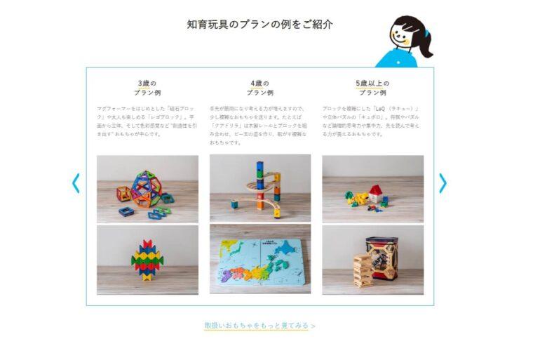 おもちゃの例②