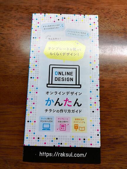 ラクスル オンラインデザイン「かんたんチラシの作り方ガイド」
