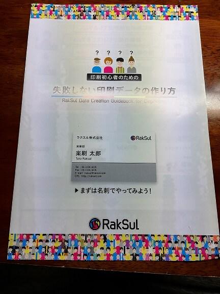 ラクスル 失敗しない印刷データの作り方