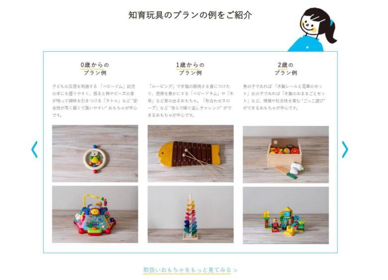 おもちゃの例①