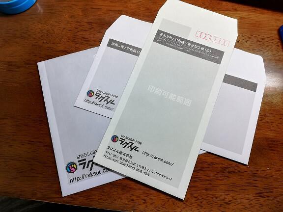 ラクスル 封筒サイズのサンプル
