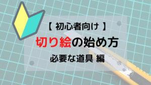 【初心者向け:切り絵の始め方】必要な道具は?