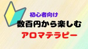【初心者用】手軽にアロマを始めましょう!数百円から楽しむアロマテラピー