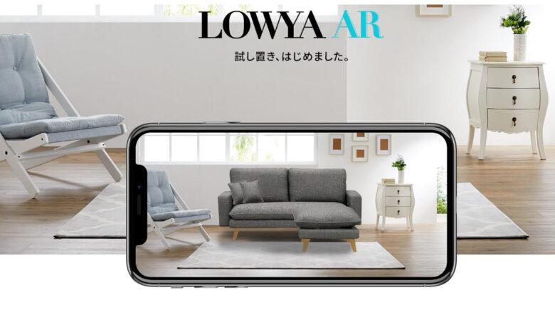 LOWYAアプリ