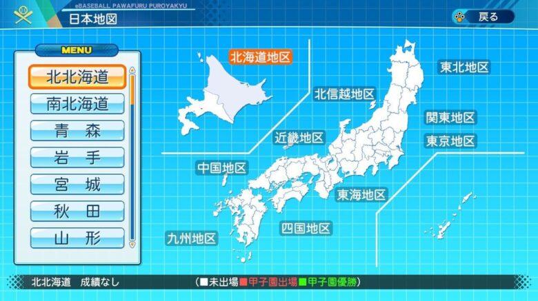 栄冠ナイン 全国地図