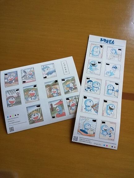 ドラえもん50周年記念切手