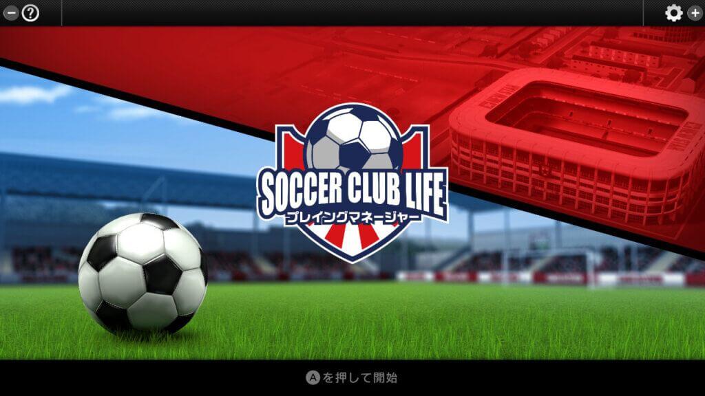 サッカークラブライフプレイング