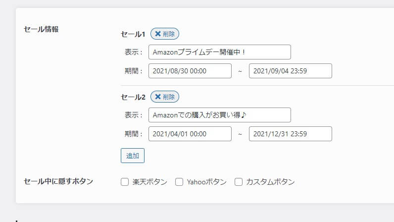 ポチッププロセール情報