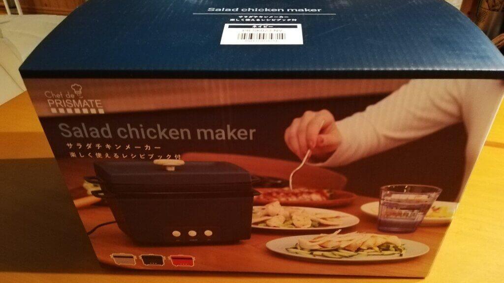 サラダチキンメーカー箱